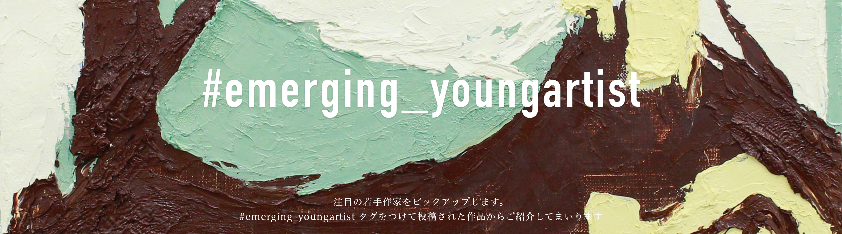 EMERGING YOUNG ARTIST
