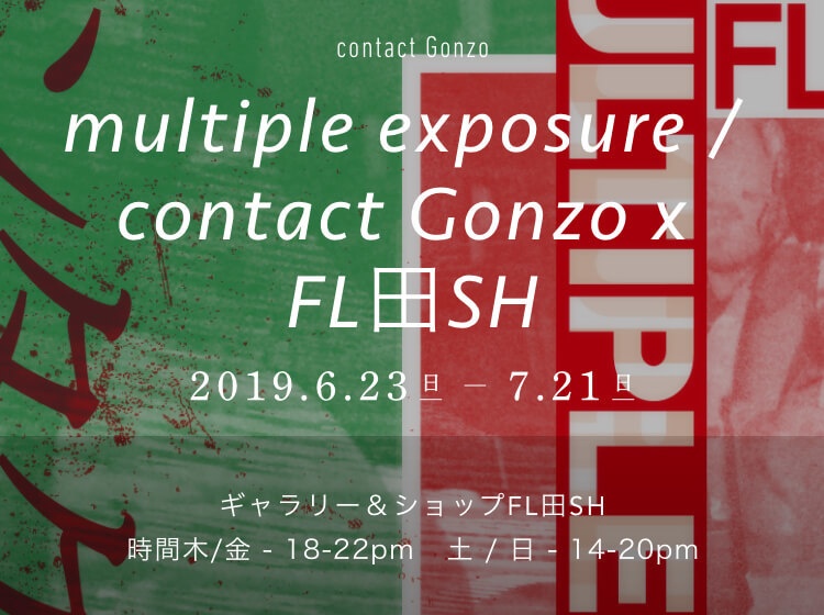 multiple exposure / contact Gonzo x FL田SH